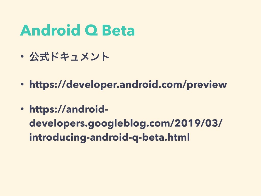 Android Q Beta • ެࣜυΩϡϝϯτ • https://developer.a...