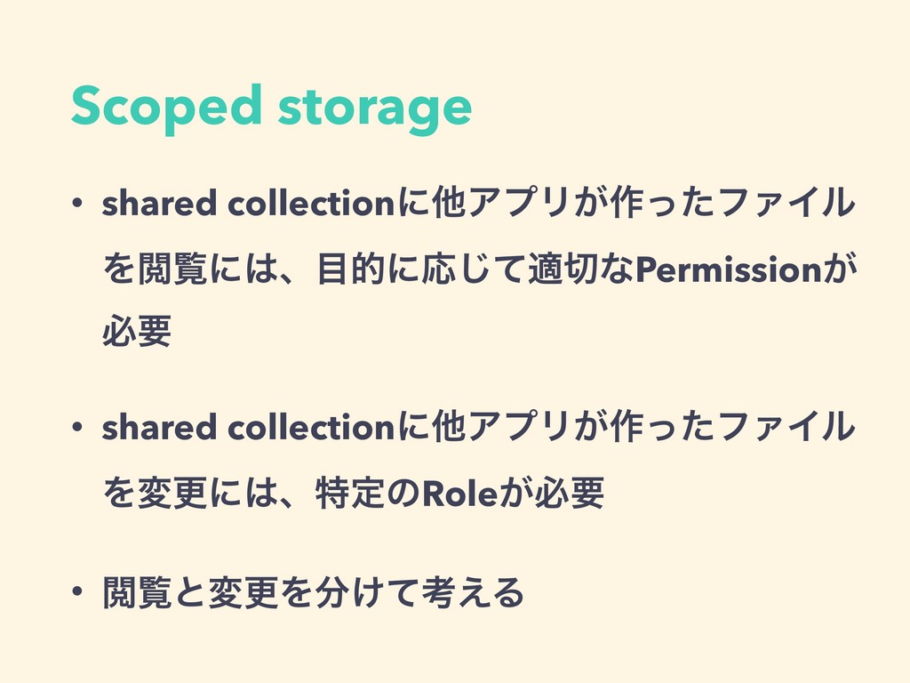Scoped storage • shared collectionʹଞΞϓϦ͕࡞ͬͨϑΝΠϧ...