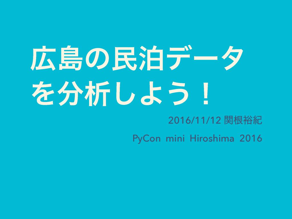 ౡͷຽധσʔλ Λੳ͠Α͏ʂ 2016/11/12 ؔࠜ༟ل PyCon mini Hir...