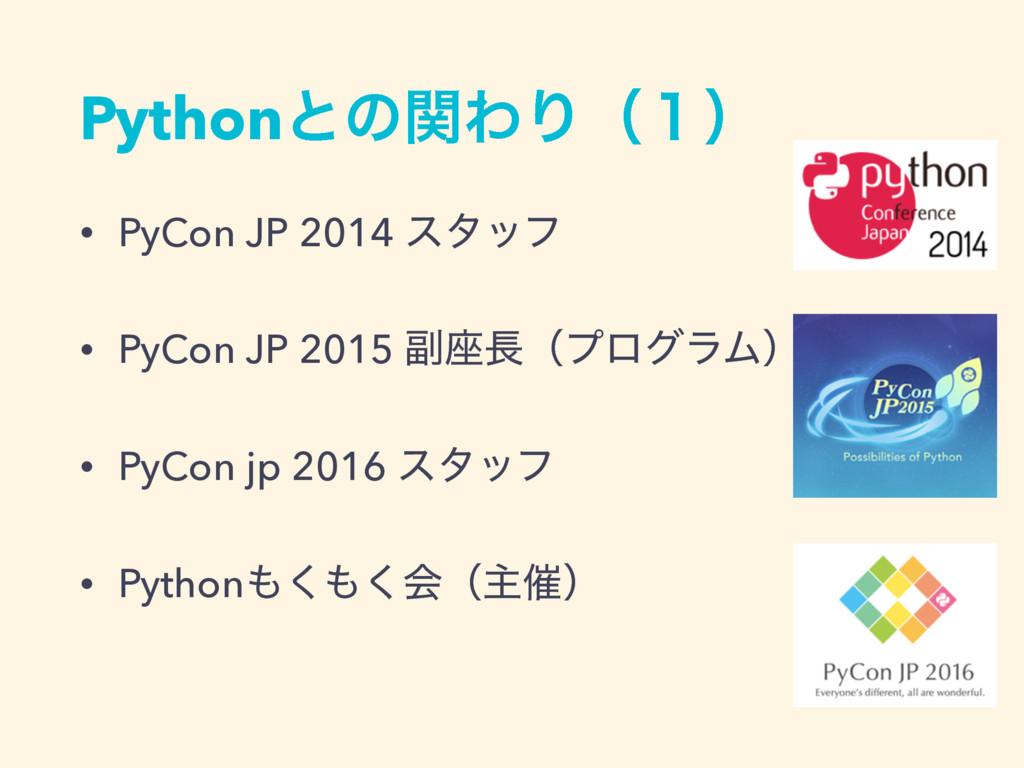 PythonͱͷؔΘΓʢ̍ʣ • PyCon JP 2014 ελοϑ • PyCon JP ...