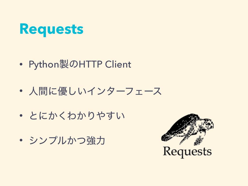 Requests • PythonͷHTTP Client • ਓؒʹ༏͍͠ΠϯλʔϑΣʔε...