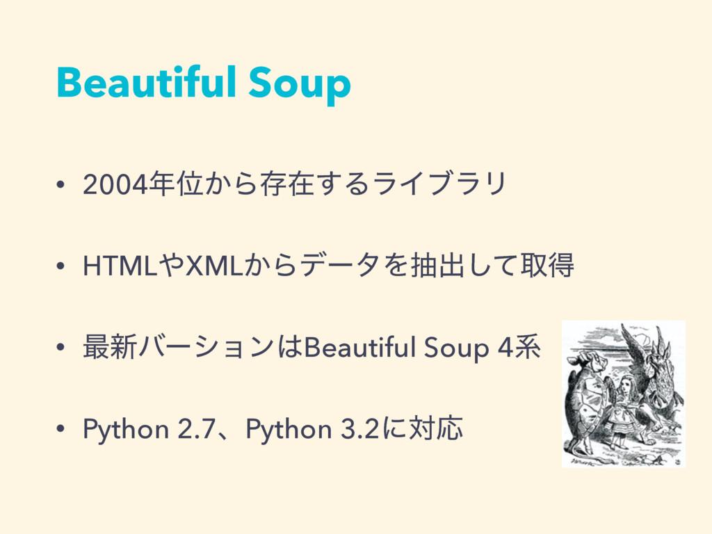 Beautiful Soup • 2004Ґ͔Βଘࡏ͢ΔϥΠϒϥϦ • HTMLXML͔Β...