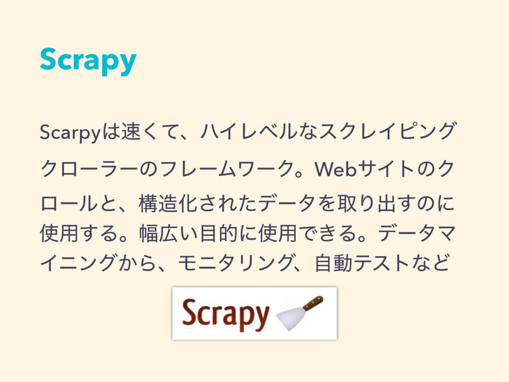 Scrapy Scarpyͯ͘ɺϋΠϨϕϧͳεΫϨΠϐϯά ΫϩʔϥʔͷϑϨʔϜϫʔΫɻW...