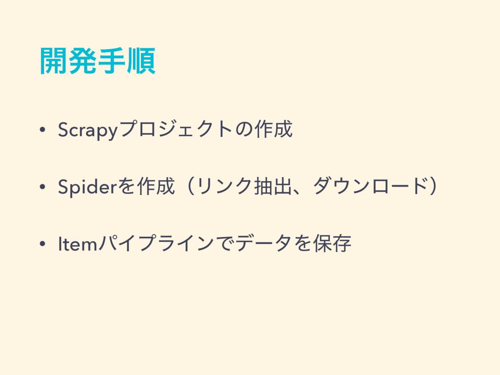 ։ൃखॱ • ScrapyϓϩδΣΫτͷ࡞ • SpiderΛ࡞ʢϦϯΫநग़ɺμϯϩʔυ...
