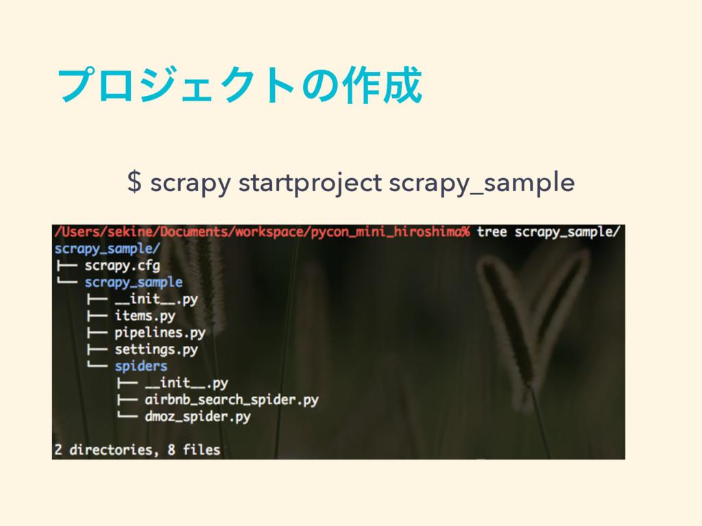 ϓϩδΣΫτͷ࡞ $ scrapy startproject scrapy_sample