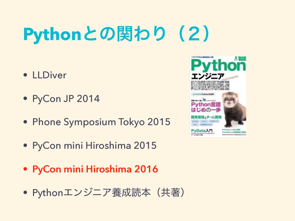 PythonͱͷؔΘΓʢ̎ʣ • LLDiver • PyCon JP 2014 • Phon...