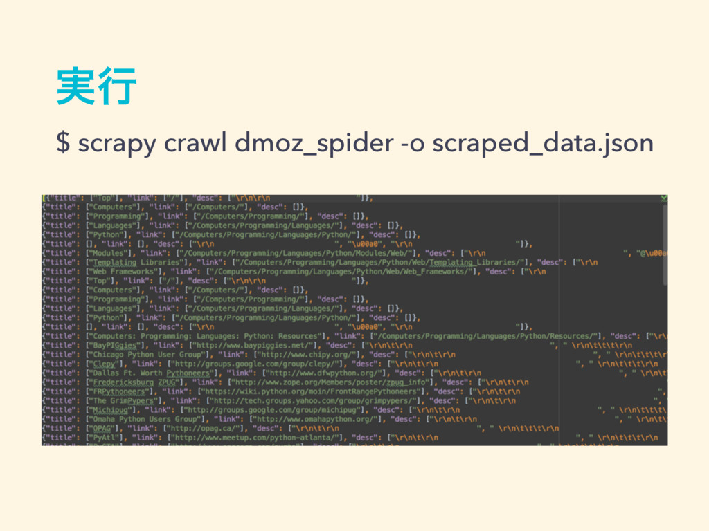 ࣮ߦ $ scrapy crawl dmoz_spider -o scraped_data.j...