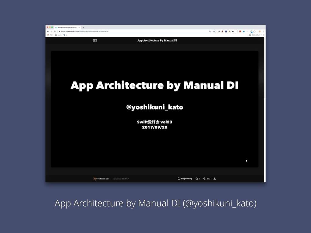 App Architecture by Manual DI (@yoshikuni_kato)