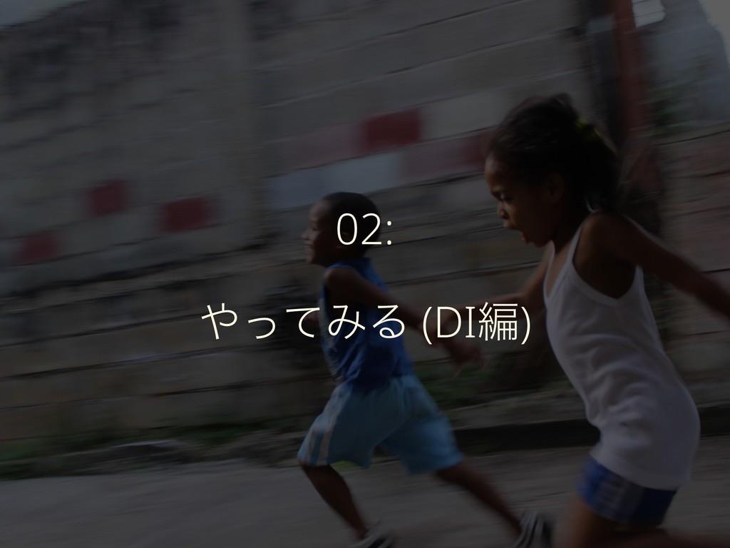 02: ͬͯΈΔ (DIฤ)