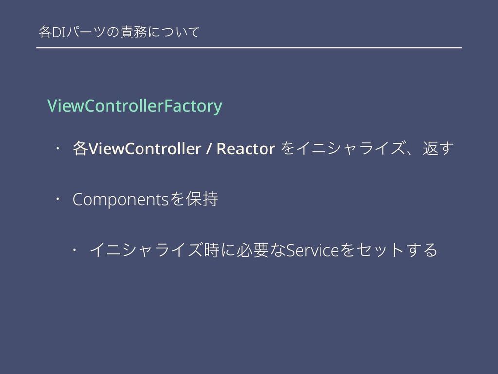 ֤DIύʔπͷʹ͍ͭͯ ViewControllerFactory • ֤ViewCont...