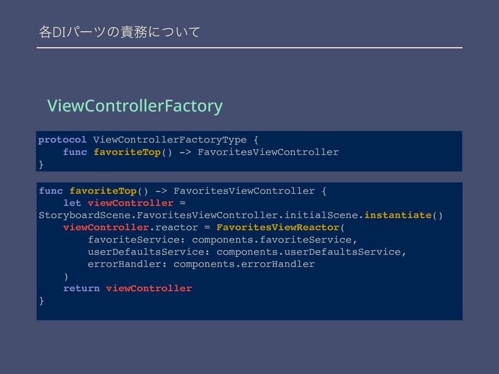 ֤DIύʔπͷʹ͍ͭͯ ViewControllerFactory func favori...