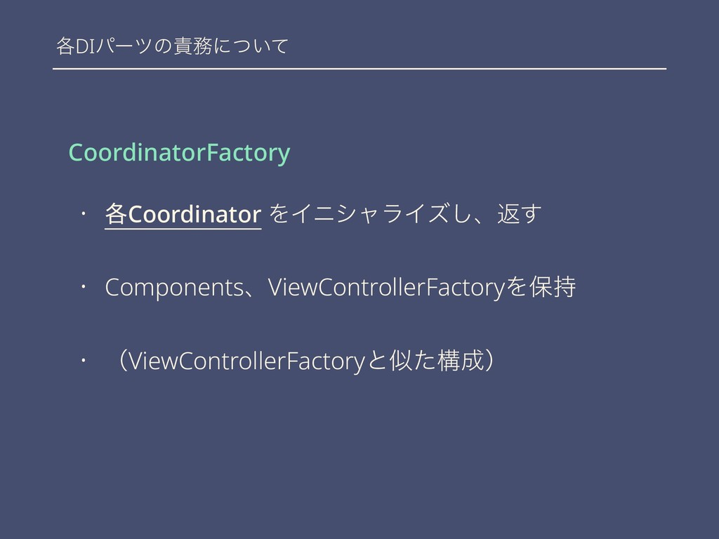 ֤DIύʔπͷʹ͍ͭͯ CoordinatorFactory • ֤Coordinator...
