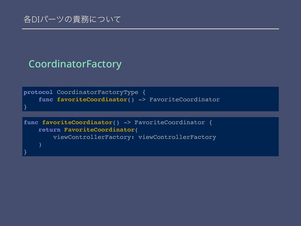 ֤DIύʔπͷʹ͍ͭͯ CoordinatorFactory func favoriteC...