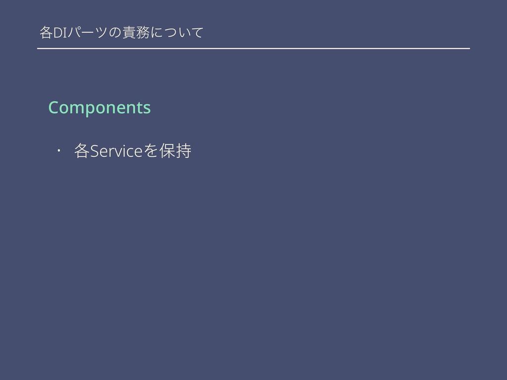 ֤DIύʔπͷʹ͍ͭͯ Components • ֤ServiceΛอ