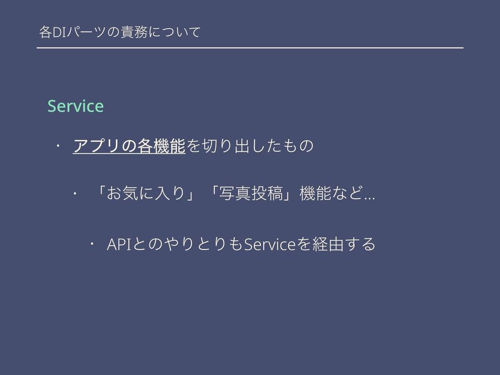 ֤DIύʔπͷʹ͍ͭͯ Service • ΞϓϦͷ֤ػΛΓग़ͨ͠ͷ • ʮ͓ؾʹೖ...