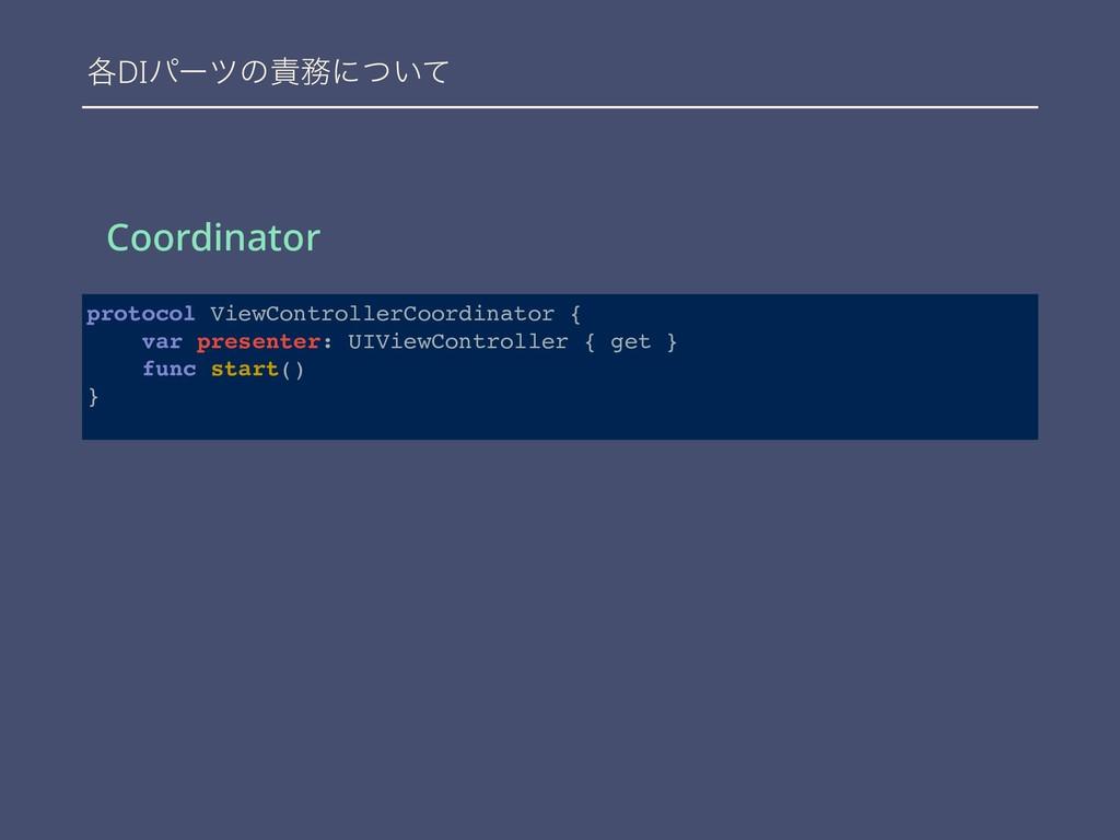֤DIύʔπͷʹ͍ͭͯ Coordinator protocol ViewControll...