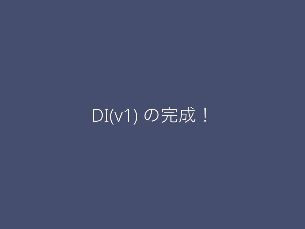 DI(v1) ͷʂ