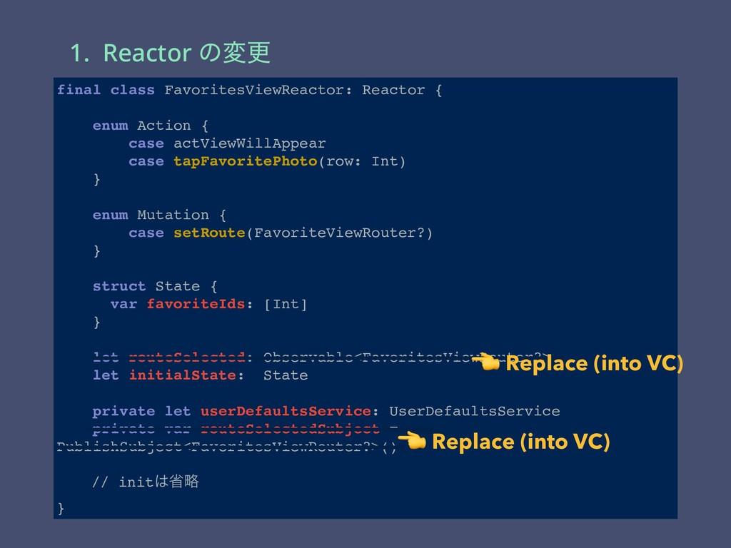 1. Reactor ͷมߋ final class FavoritesViewReactor...