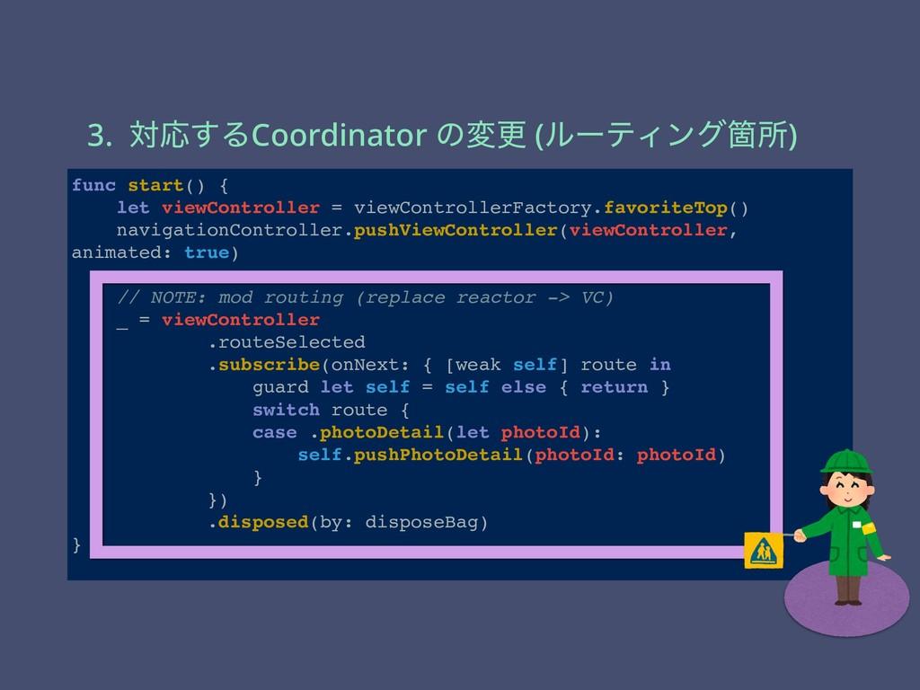 3. ରԠ͢ΔCoordinator ͷมߋ (ϧʔςΟϯάՕॴ) func start() ...