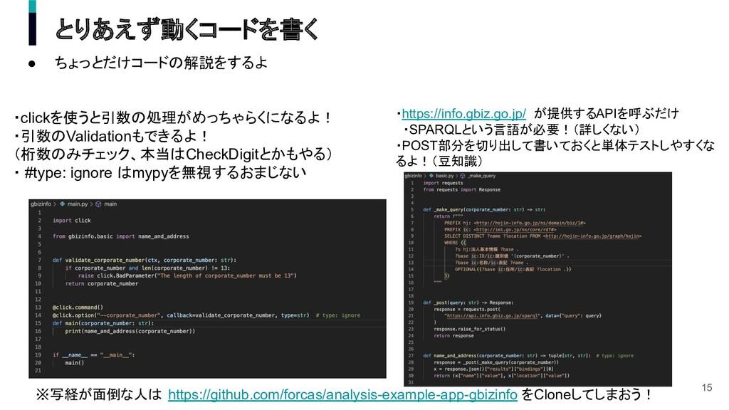 ● ちょっとだけコードの解説をするよ とりあえず動くコードを書く 15 ・clickを使うと引...