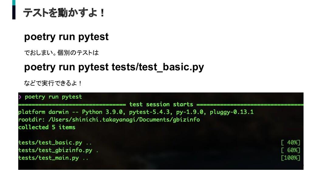 テストを動かすよ! poetry run pytest でおしまい。個別のテストは poetr...