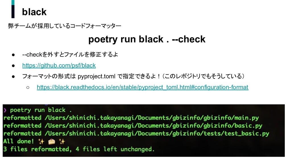 弊チームが採用しているコードフォーマッター poetry run black . --chec...