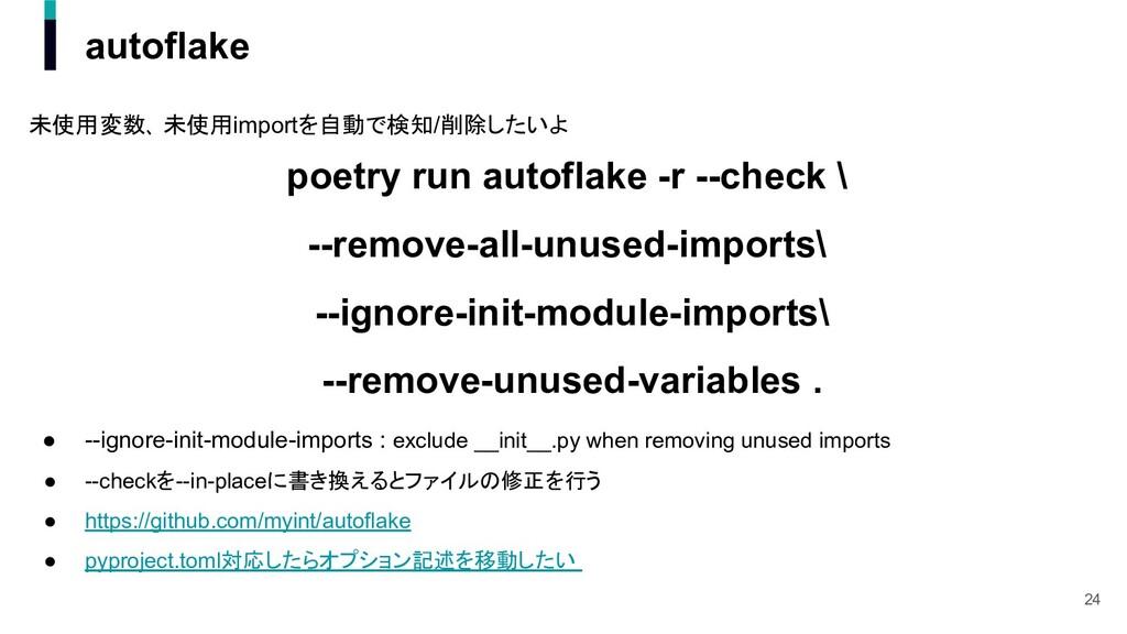 autoflake 未使用変数、 未使用importを自動で検知/削除したいよ poetry ...