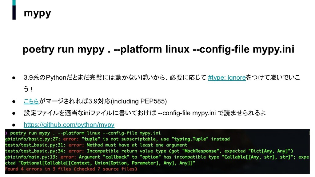 mypy poetry run mypy . --platform linux --confi...