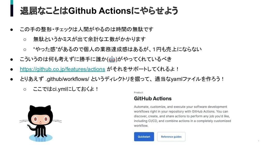 退屈なことはGithub Actionsにやらせよう ● この手の整形・チェックは人間がやるの...