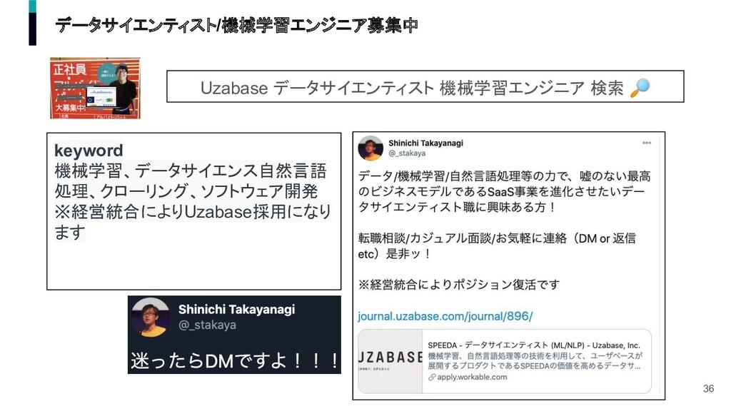 Uzabase データサイエンティスト 機械学習エンジニア 検索  データサイエンティスト/機...