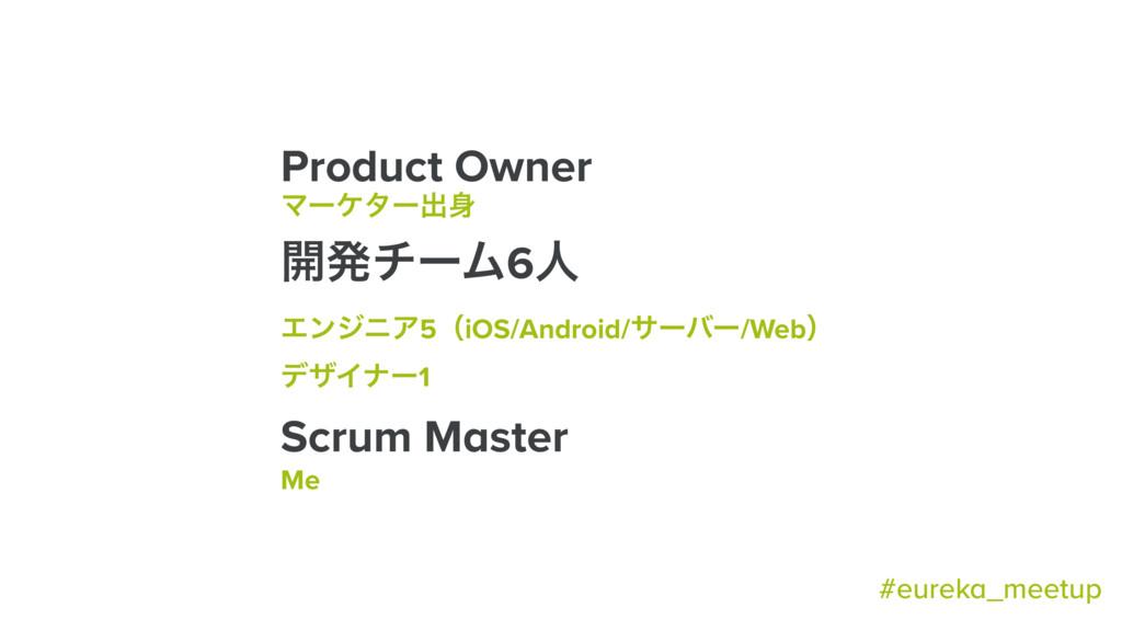 Product Owner Ϛʔέλʔग़ ։ൃνʔϜ6ਓ ΤϯδχΞ5ʢiOS/Androi...