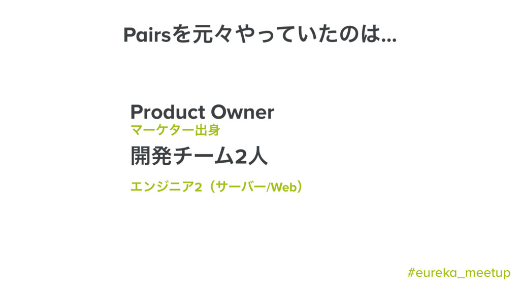 Product Owner Ϛʔέλʔग़ ։ൃνʔϜ2ਓ ΤϯδχΞ2ʢαʔόʔ/Webʣ ...
