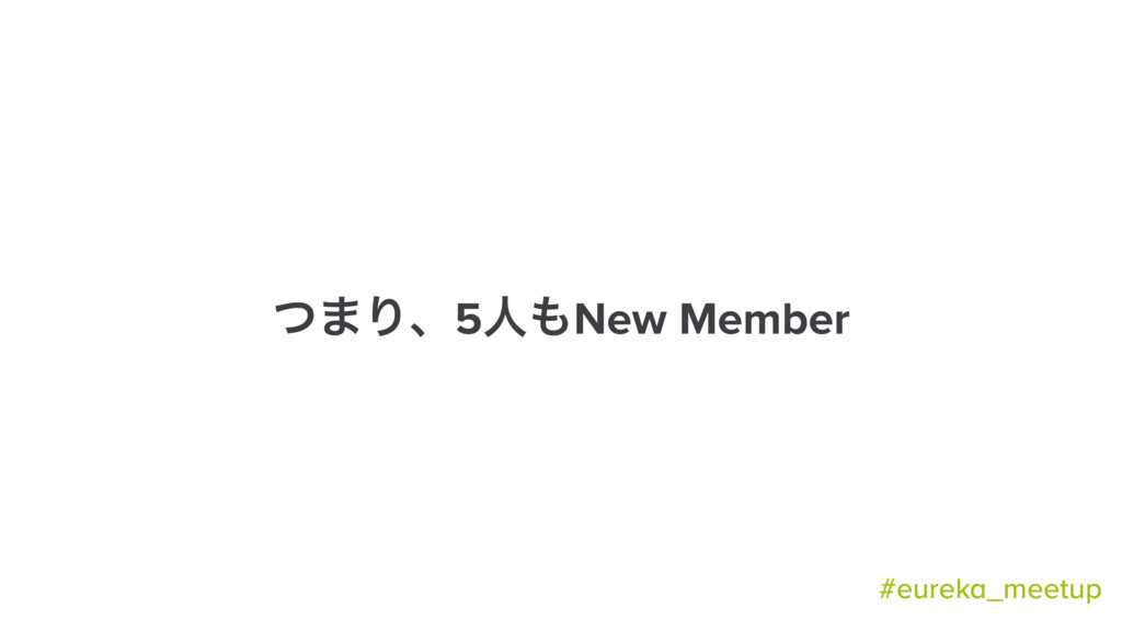 ͭ·Γɺ5ਓNew Member #eureka_meetup