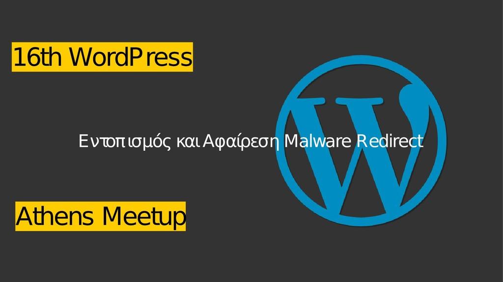 16th WordPress Athens Meetup Εντ οπισμός και Αφ...