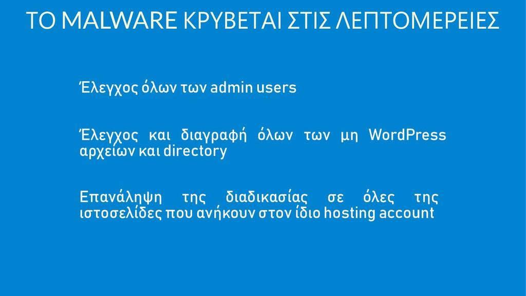 Έλεγχος όλων των admin users Έλεγχος και διαγρα...