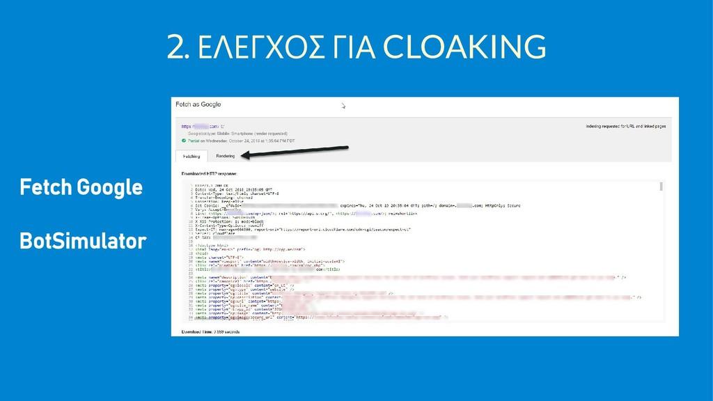 2. CLOAKING ΕΛΕΓΧΟΣ ΓΙΑ Fetch Google ΒotSimulat...