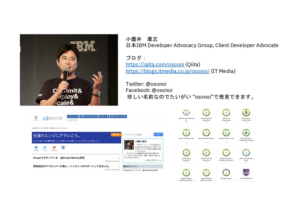 小薗井 康志 日本IBM Developer Advocacy Group, Client D...