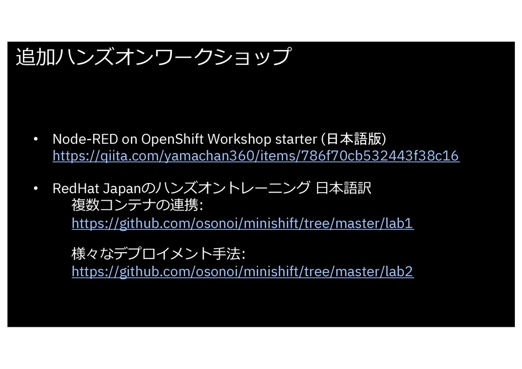 • Node-RED on OpenShift Workshop starter (日本語版)...
