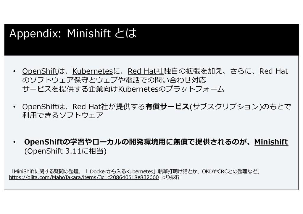• OpenShiftは、Kubernetesに、Red Hat社独⾃の拡張を加え、さらに、R...