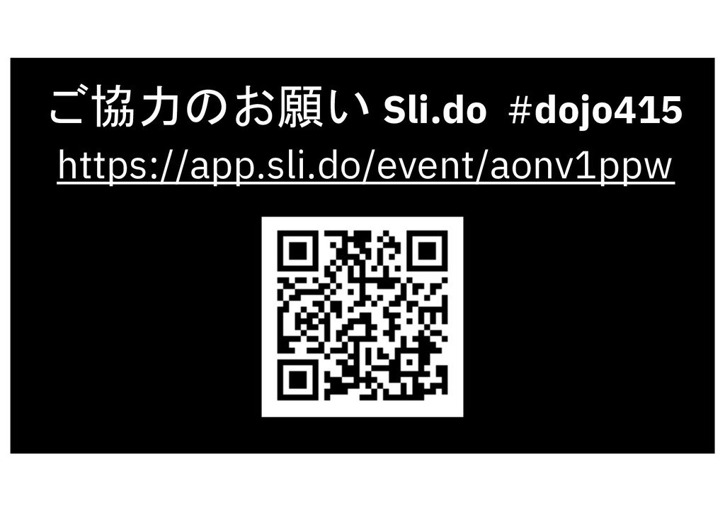 ご協力のお願い Sli.do #dojo415 https://app.sli.do/even...