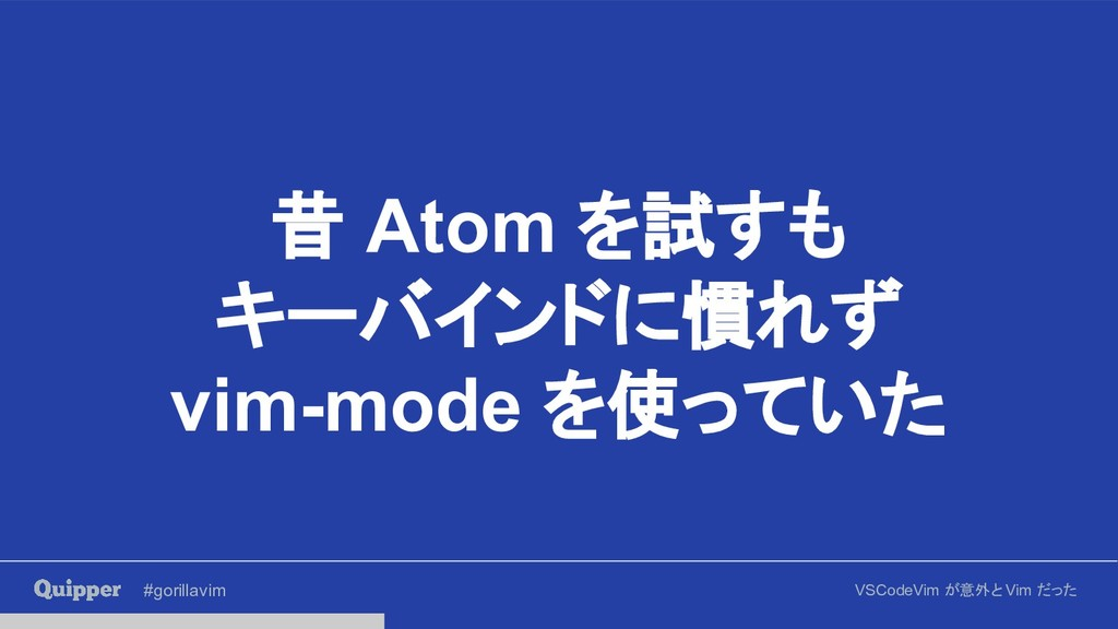 #gorillavim VSCodeVim が意外と Vim だった 昔 Atom を試すも ...