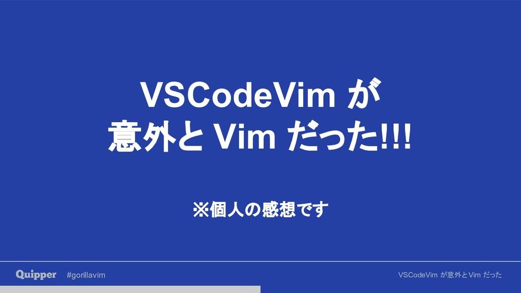 #gorillavim VSCodeVim が意外と Vim だった VSCodeVim が ...