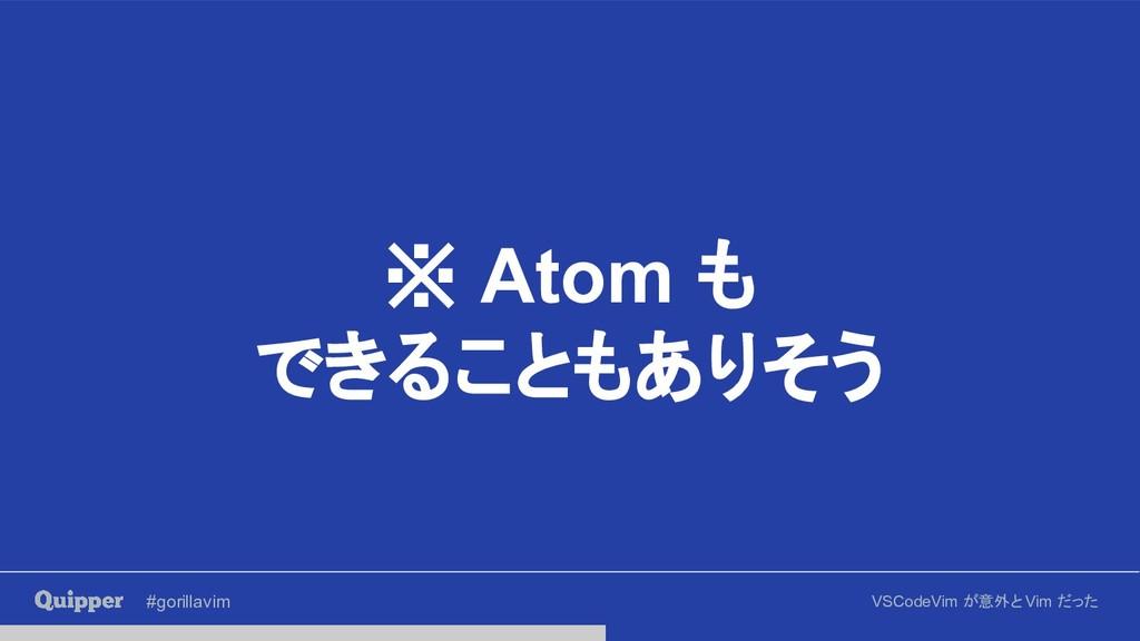 #gorillavim VSCodeVim が意外と Vim だった ※ Atom も できる...