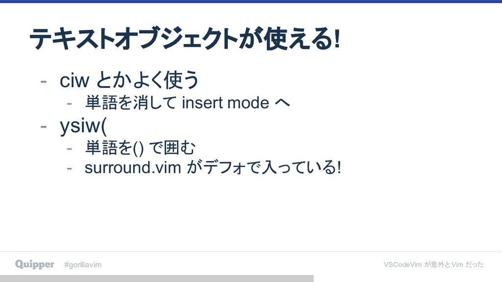 #gorillavim VSCodeVim が意外と Vim だった テキストオブジェクトが使...