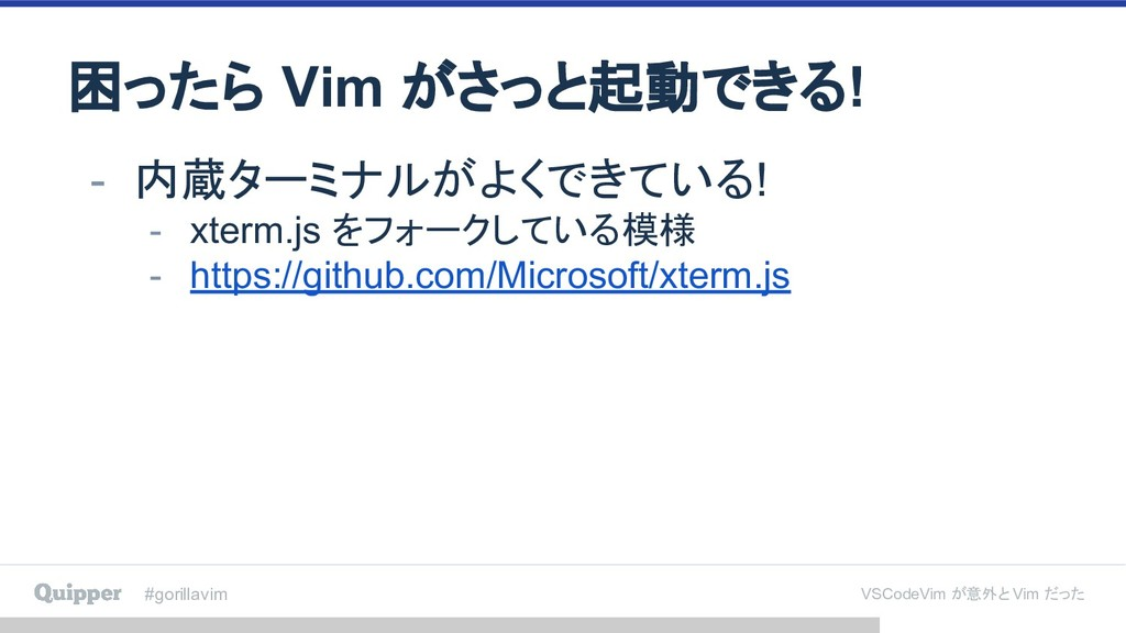 #gorillavim VSCodeVim が意外と Vim だった 困ったら Vim がさっ...