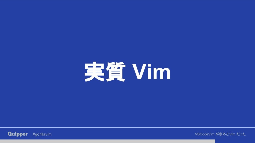 #gorillavim VSCodeVim が意外と Vim だった 実質 Vim