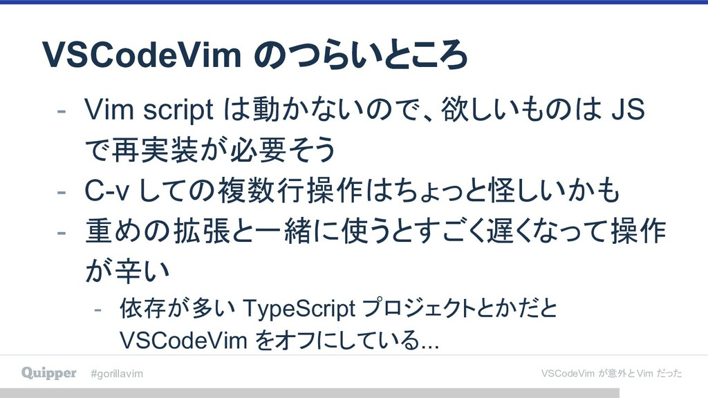 #gorillavim VSCodeVim が意外と Vim だった VSCodeVim のつ...