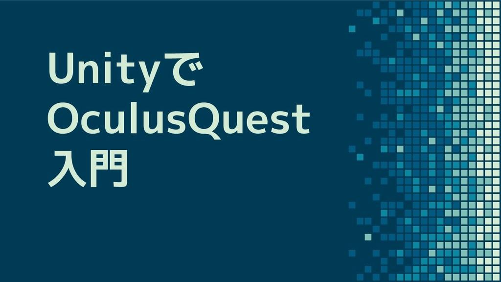 Unityで OculusQuest 入門
