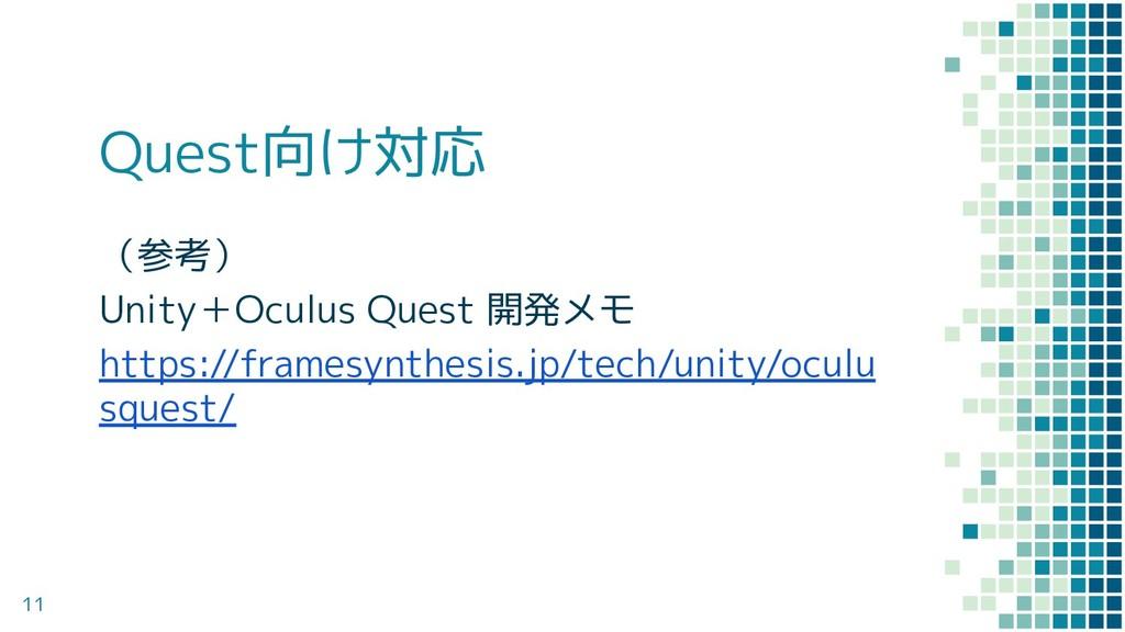 Quest向け対応 (参考) Unity+Oculus Quest 開発メモ https://...