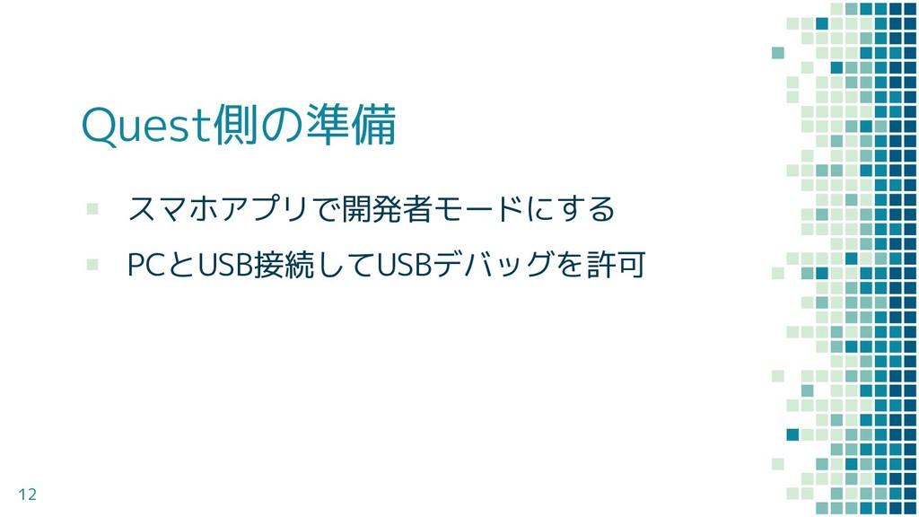 Quest側の準備 ▪ スマホアプリで開発者モードにする ▪ PCとUSB接続してUSBデバッ...